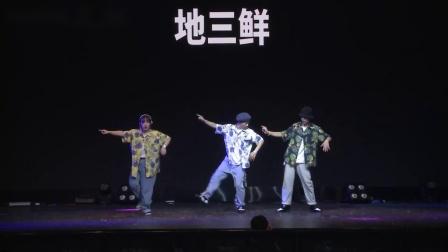 想怎么玩就怎么玩,快乐跳舞-地三鲜-China dance delight vol.10