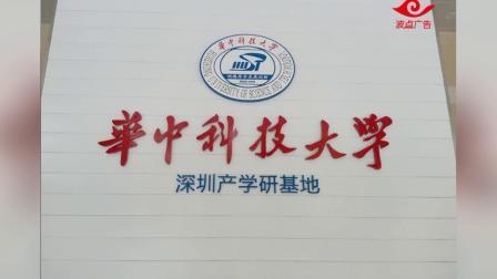 形象墙公司logo广告字样式,水晶字效果,烤漆字标识,发光字广告标识案例效果,深圳波点广告制作