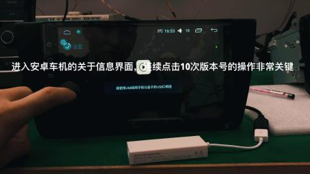 安卓车机打开开发者选项和USB调试方法