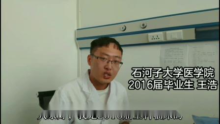 """石河子大学医学院""""心系结核,医路向南""""2019暑期三下乡爱心医疗服务团队"""