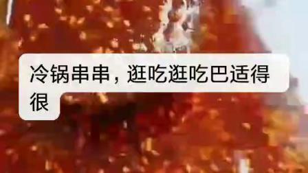 冷锅串串 易学好吃 夏季应景