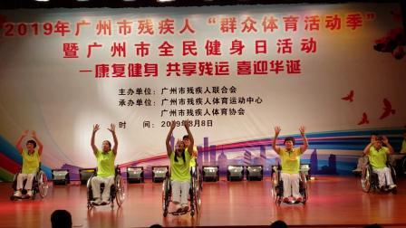 广州残疾人运动会,全民健身日活动