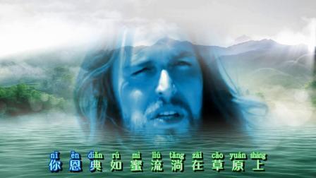 基督教歌曲大全------《草原爱情歌》
