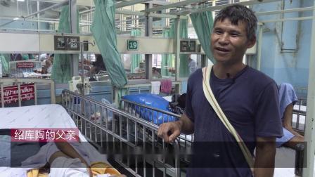 泰国:因弹药爆炸致盲,小库陶还能否重见光明?