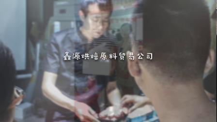 鑫源烘焙原料贸易公司8.3展会