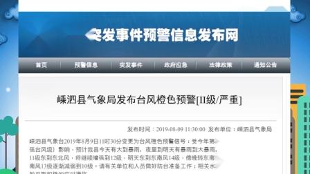嵊泗县气象局发布台风橙色预警