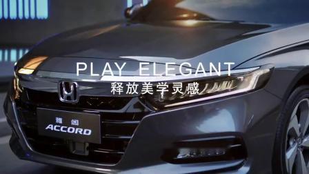 广汽本田新雅阁 驾驭快感 15秒广告