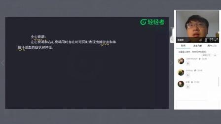 2019 乡村全科执业助理医师 心血管系统-心衰 冲刺提分