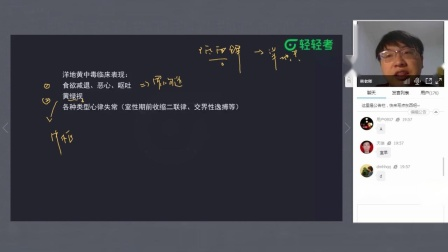 2019 医师资格考试 乡村全科执业助理医师-心血管系统 精讲