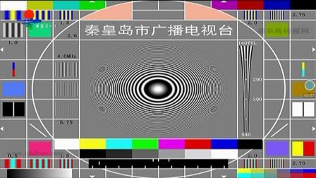秦皇岛电视台新测试卡
