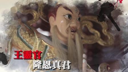 神话人物:护法神王灵官