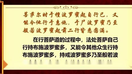 《佛说无量寿经广释》16