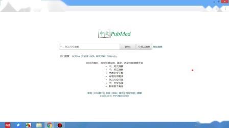 中文PubMed生物医学文献检索数据库