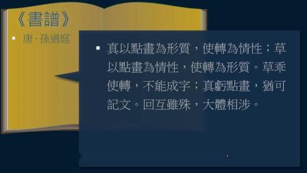 黄简讲书法:七级课程草书2认识草书2﹝自学书法﹞