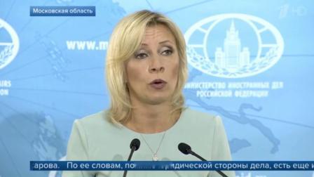俄罗斯外交部发言人扎哈罗娃回应日本在奥运网站上的名称南千岛群岛为其岛屿