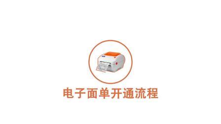 爱宝12090电子面单印表机连打批量打印圆通申通中通韵达天天百世汇通E邮宝热敏快递单条码不乾胶标籤印表机