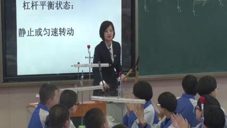 人教版初二八年级物理下册第十二章 简单机械第1节 杠杆-季老师优质课视频(配课件教案)