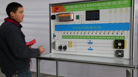 五月花汽车教学实训设备新能源汽车BMS电池管理系统