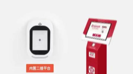 二维码扫瞄收银平台支付宝微信移动支付收银盒子商超餐饮支付平台签到打卡器二维码签到覈销的机器