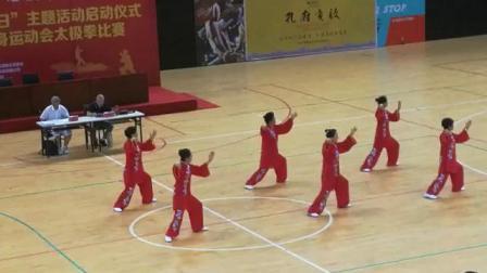 济宁市第九届全民健身运动会太极拳比赛任城区代表队