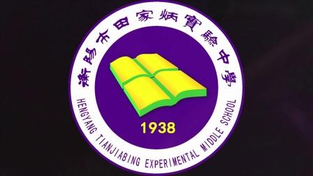 衡阳市田家炳实验中学校徽设计