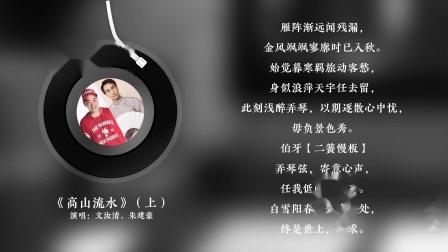 【音频】粤曲《高山流水》(上)(文汝清、朱建豪演唱)20171027