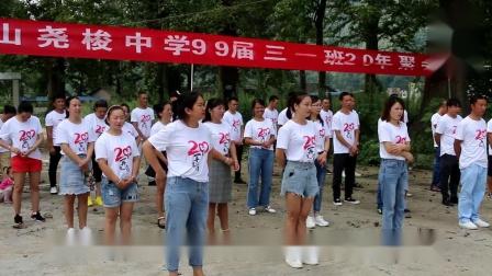 独山县尧梭中学99届三一班20年同学聚会开幕式