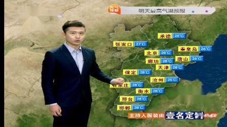 河北卫视天气预报20190810