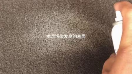 高威洁汽车内除臭除异味剂生物酶地毯清洁去污海鲜鱼腥奶酒霉尿粪