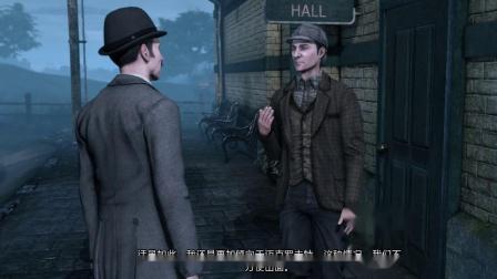 冷夜师推理簿——福尔摩斯2:消失的火车第三集