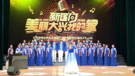 《祝福祖国》指挥:郑老师    钢伴:刘老师~育星歌舞团在大兴区2019合唱比赛复赛的演唱