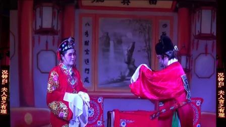 【靖安县文化志愿者艺术团演出《况钟巧断焚阁案》摄影制作太子家居黄忠