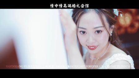 情中情婚礼会馆2019.08.11婚礼快剪 娜印象影视出品