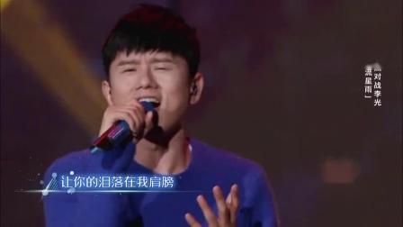歌曲《流星雨》 张杰