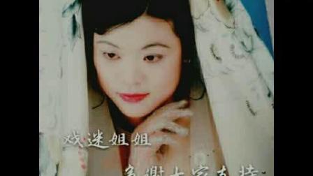 豫剧《陈三两》陈奎家住陕西延安城  戏迷姐姐
