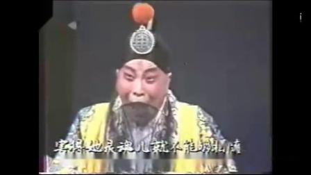 京剧高派李和曾《逍遥津》八十年代珍贵影像 李和曾珍贵影像,传艺辛宝达,并清唱《辕门斩子》
