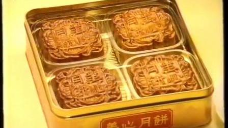 【单创小倪】【香港经典广告】香港美心月饼