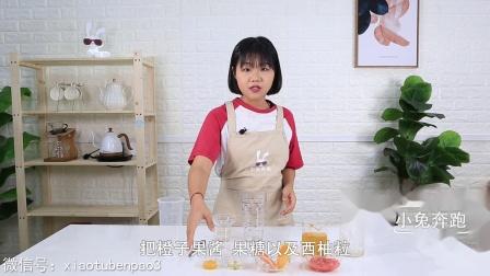 夏季冷饮经典:鲜橙葡萄柚  茶饮  冷饮    制作教程