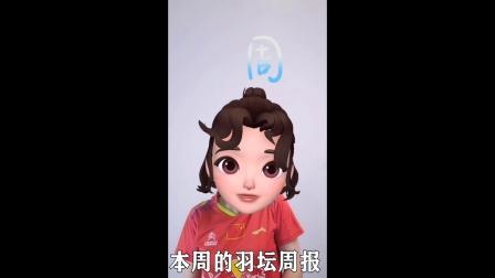 杨晨大神羽坛周报