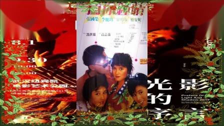 2019年纽宾凯电影艺术公园举行武汉张国荣海报珍藏展图片精选集
