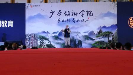 家和教育·翟禹枫在泰山格局之旅第二期分享