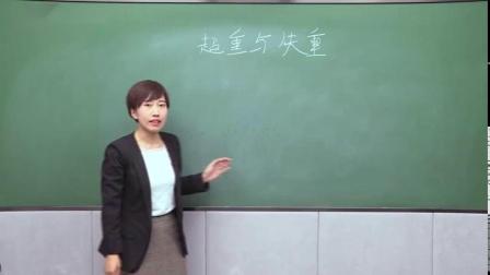 教师资格面试试讲示范高中物理《超重和失重》