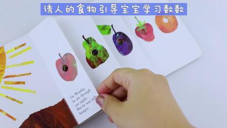 进口 【送音视频】英文原版绘本The Very Hungry Caterpillar 好饥饿的毛毛虫艾瑞卡尔Eric Carle纸板书0-3岁早教英语单字数字启
