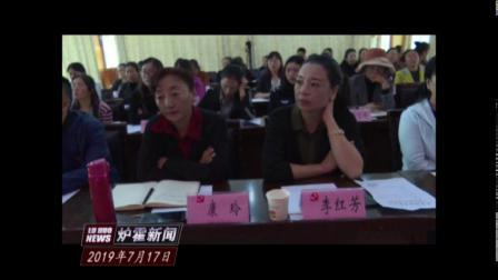 《炉霍新闻》 《妇女干部政务形象礼仪》大讲堂。