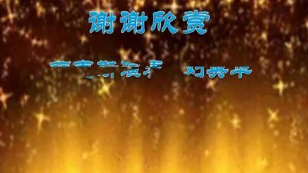 刘英华音乐作品(二十六)