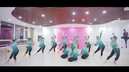 姗姗舞蹈-《小城谣》