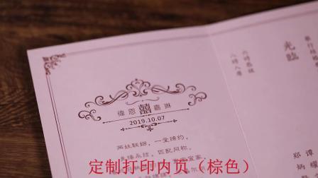 鸳鸯流苏中国风打印邀请函 镂空中式定製纸请帖 2019结婚信封请柬