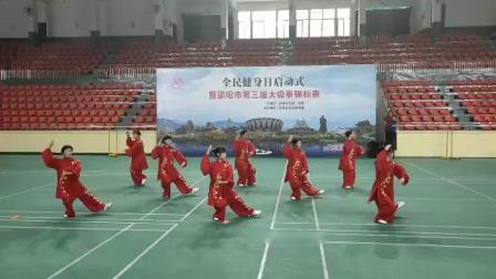 邵阳市第三届太极拳锦标赛