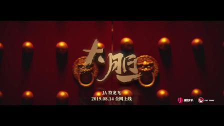 JA符龙飞《大胆》MV终极版预告