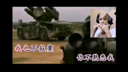 口琴版《军人本色》。口琴演奏自由人。